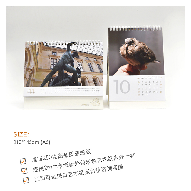 2018年台历  Calendar