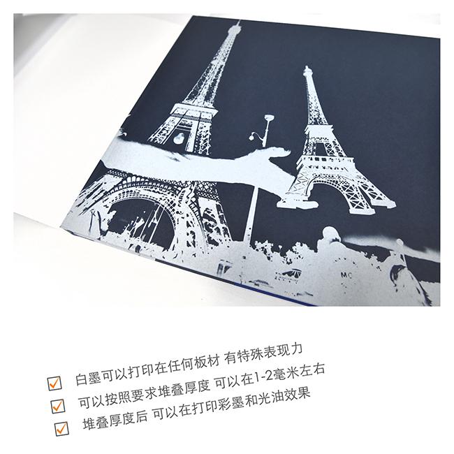 白墨UV打印  White ink