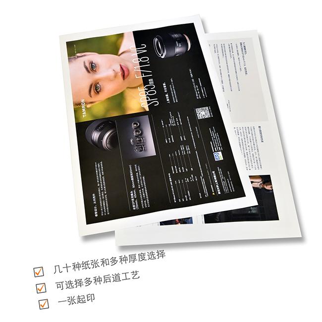 常规纸A3单页打印 Digital print