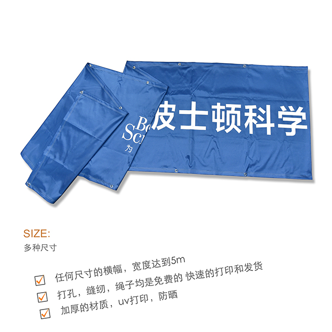 布质横幅 Banners