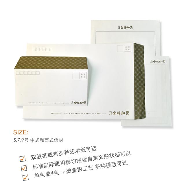 企业信封envelopes